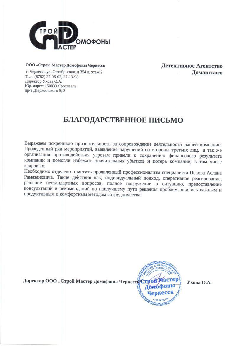 ООО «Строй Мастер Домофоны Черкесск»